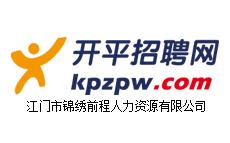 开平人才网【开平招聘网www.kpzpw.com】是江门市锦绣前程人力资源有限公司旗下网站,是开平本地权威、信息量大的人才招聘网站,免费发布招聘信息和求职简历,请认准网址发布。
